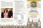 Передовой университет бизнеса и права Украины (Львов)