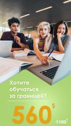 Образование в Беларуси